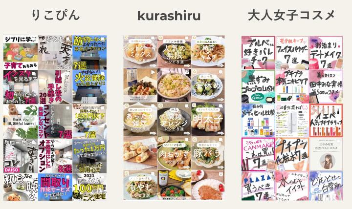 Instagramノウハウまとめ系投稿の事例