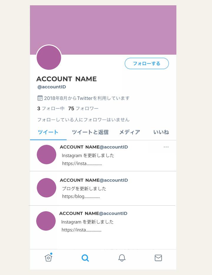 Twitterの改善すべき運用方法の例