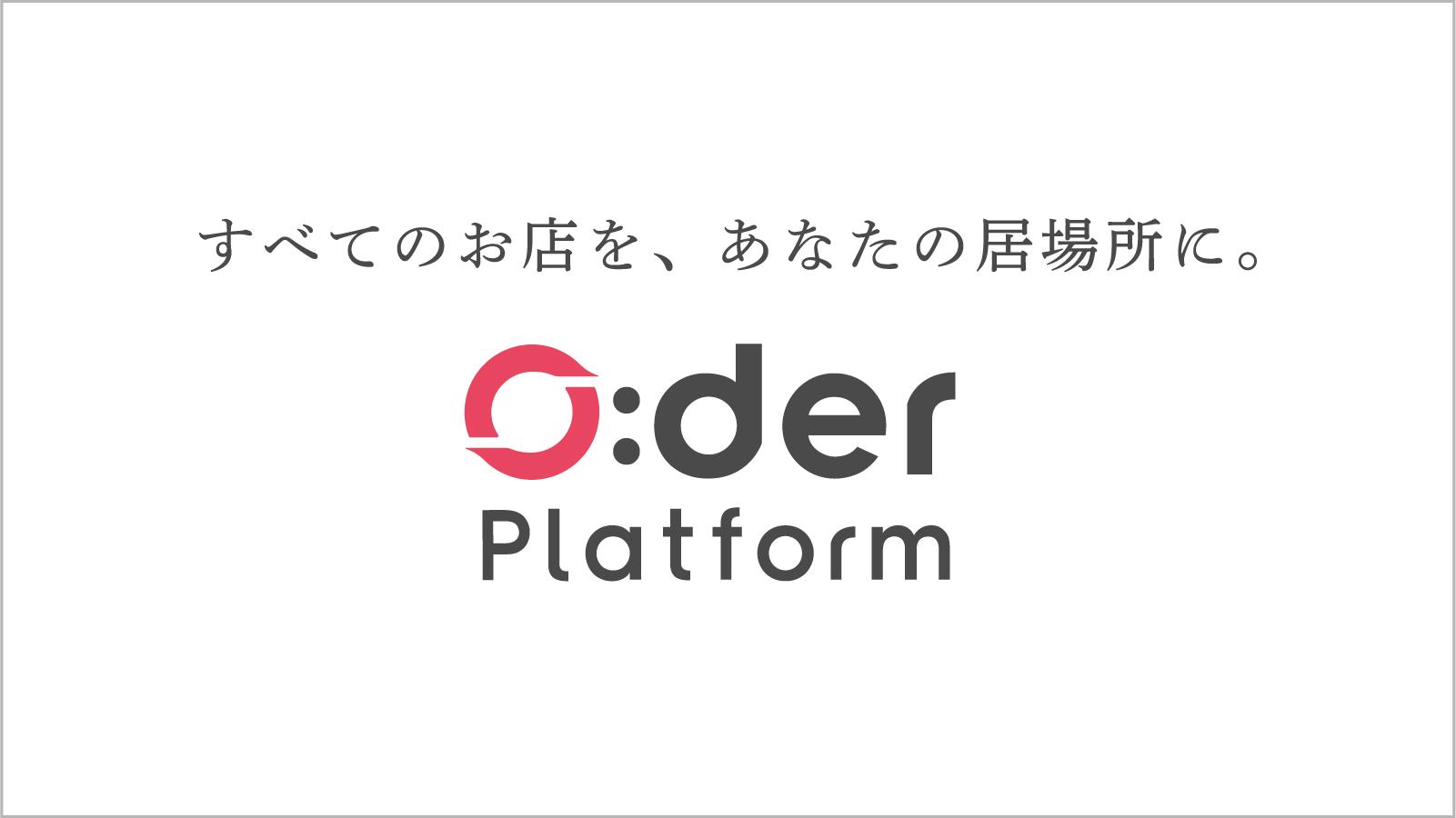 株式会社Showcase Gigが提供するモバイルオーダープラットフォーム「O:der Platform」