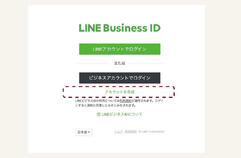 LINE公式アカウントの登録方法1:アカウント作成