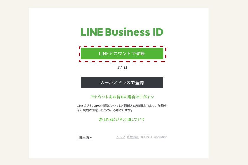 LINE公式アカウントの登録方法2:メールアドレスor既存LINEアカウントの確認