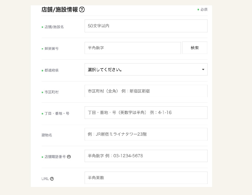 LINE公式アカウントの登録方法4:店舗情報の入力