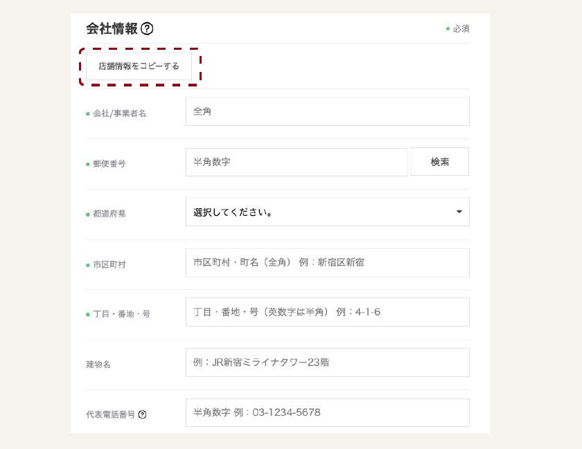 LINE公式アカウントの登録方法5:会社情報の入力