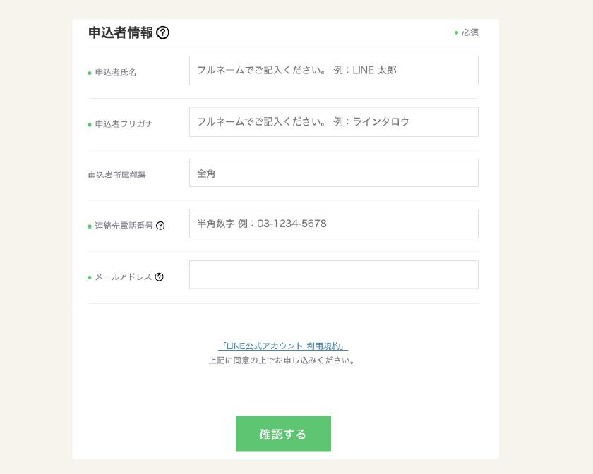 LINE公式アカウントの登録方法6:申込者情報の入力