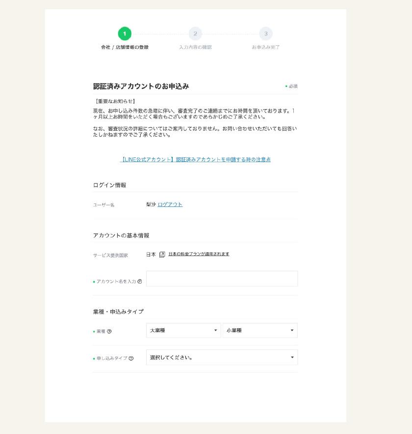LINE公式アカウントの登録方法3:基本情報の入力