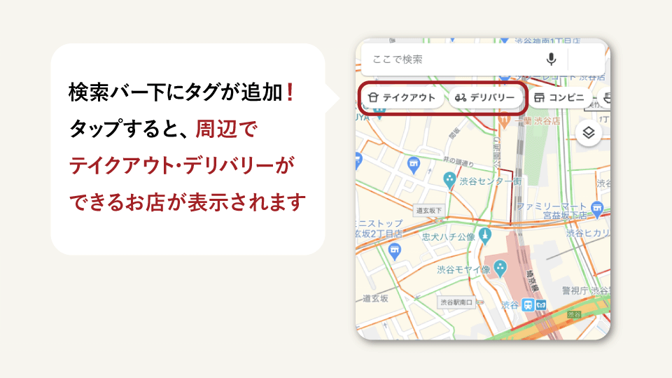 Googleマップにテイクアウト・デリバリーのタグが新規追加