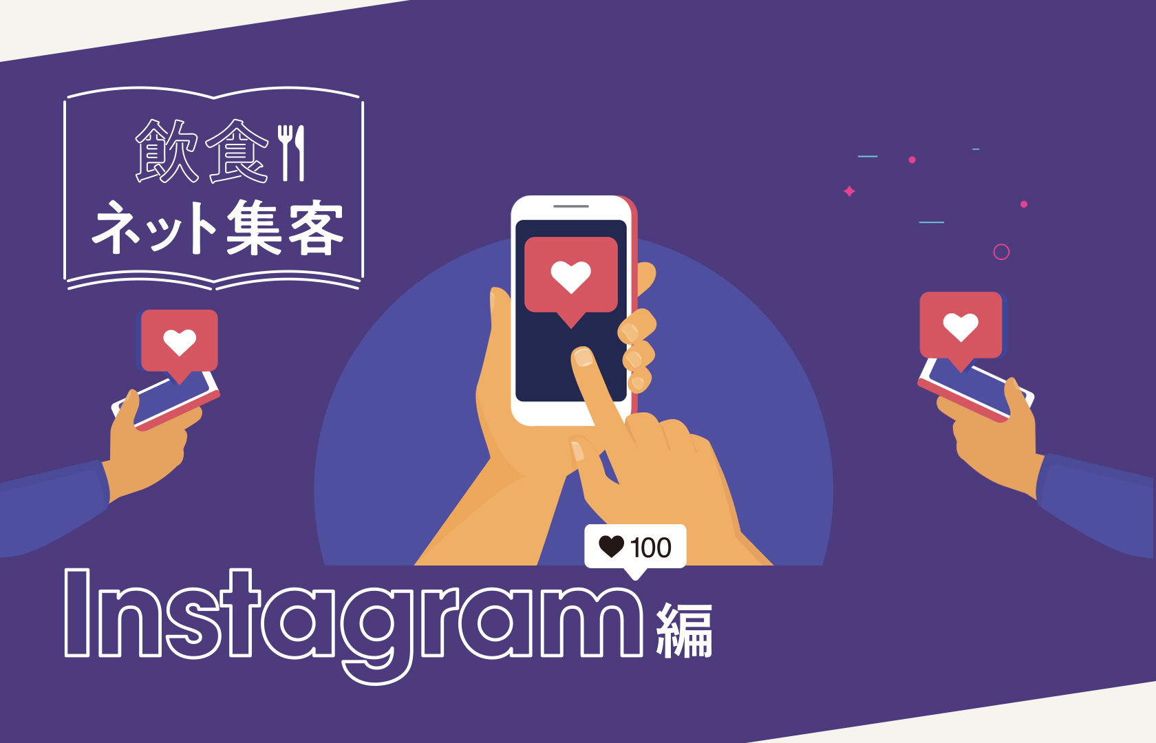 飲食ネット集客 Instagram編