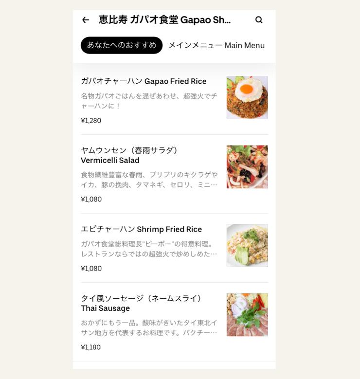 Uber Eatsで人気を集める恵比寿・ガパオ食堂のメニュー例