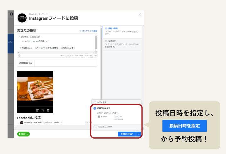 クリエイタースタジオ_投稿画面2