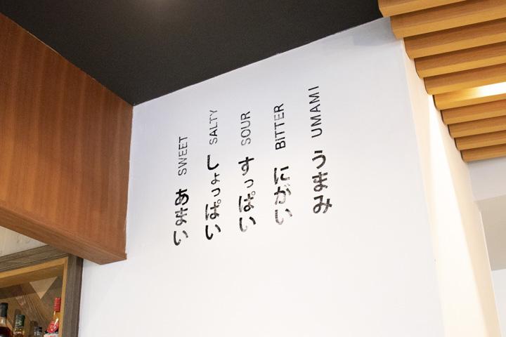 青山店の店内には、うま味の基盤となる5つの味覚が描かれています