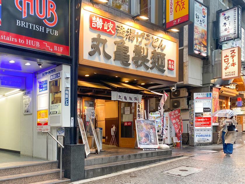 丸亀製麺 渋谷道玄坂