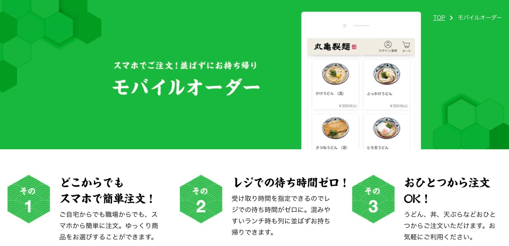 丸亀製麺公式サイト記載のモバイルオーダー(スマホ注文の持ち帰りサービス)