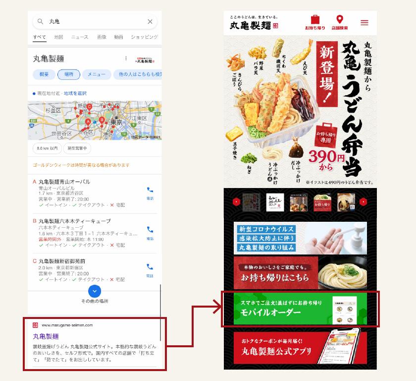 丸亀製麺公式サイトからモバイルオーダーへアクセス