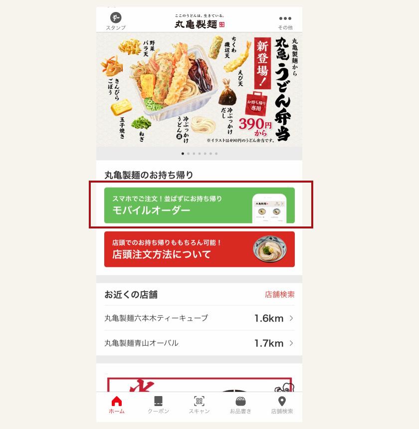丸亀製麺公式アプリからモバイルオーダーへアクセス