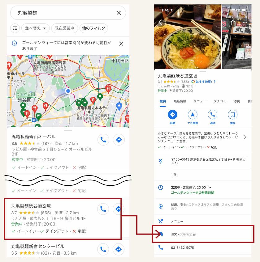 Googleマップからモバイルオーダーへアクセス