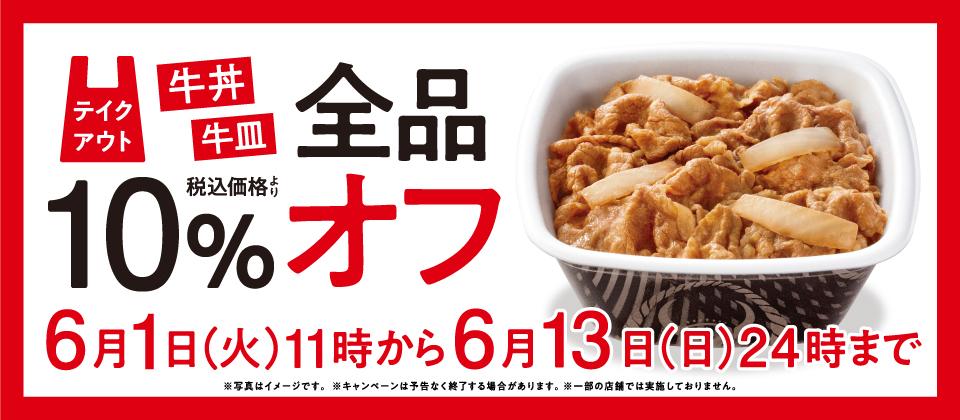 吉野家テイクアウト  牛丼牛皿10%割引キャンペーン
