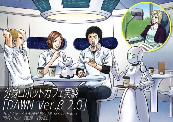 分身ロボットカフェ