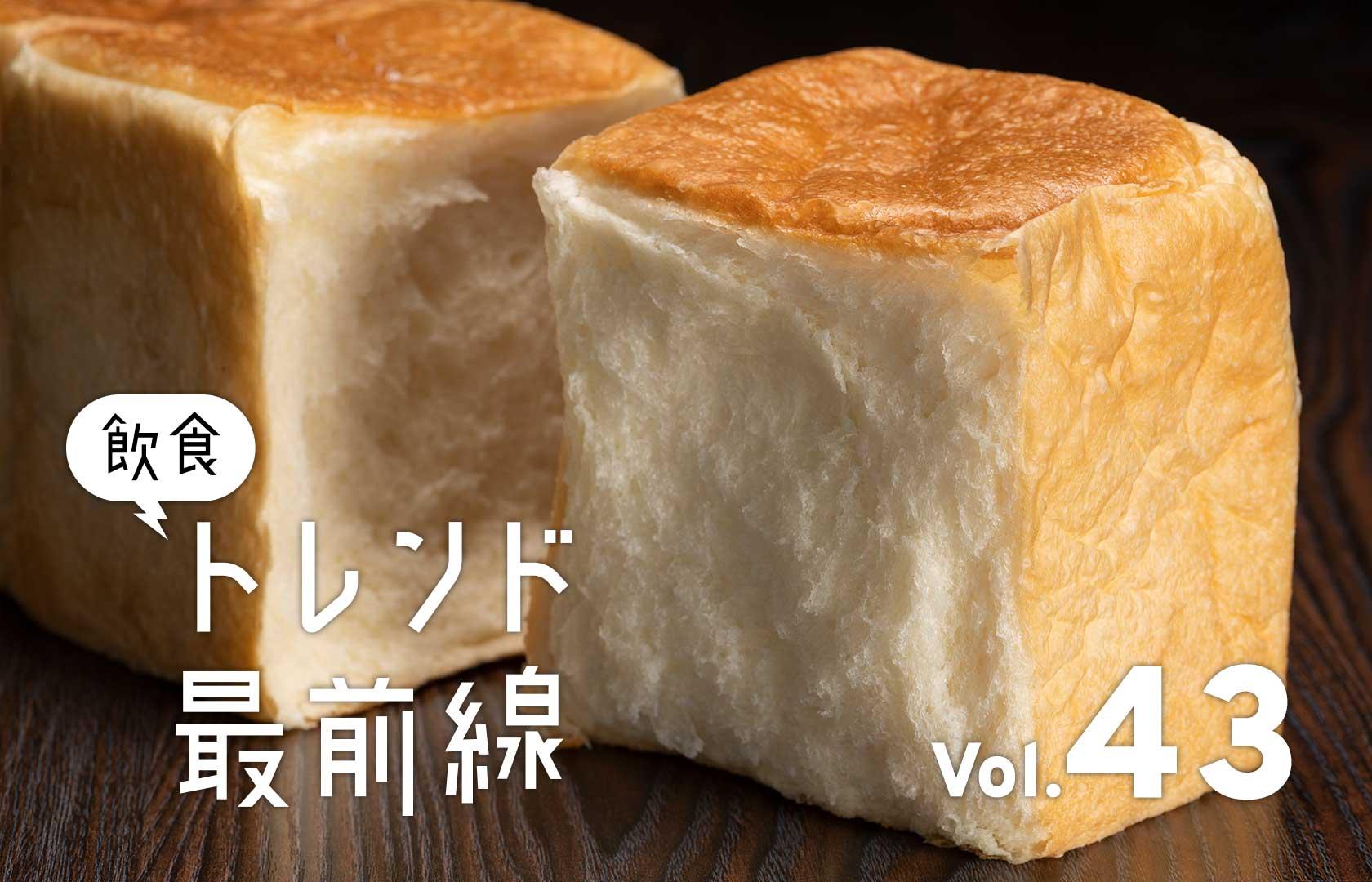 2021最新!注目パンまとめ。高級食パンの遍歴から進化系パンまで全部解説