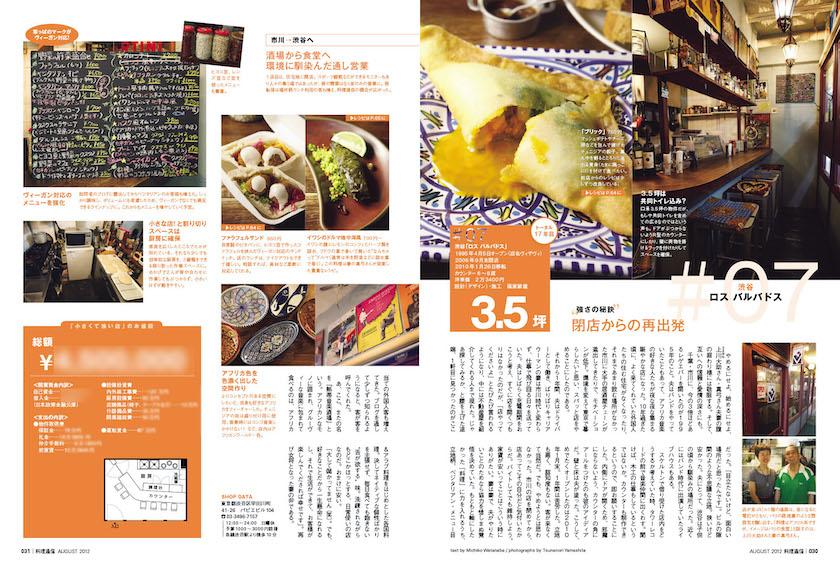 『料理通信』特集「小さくて強い店」で紹介された「ロス バルバドス」2012年8月号/Vol.5