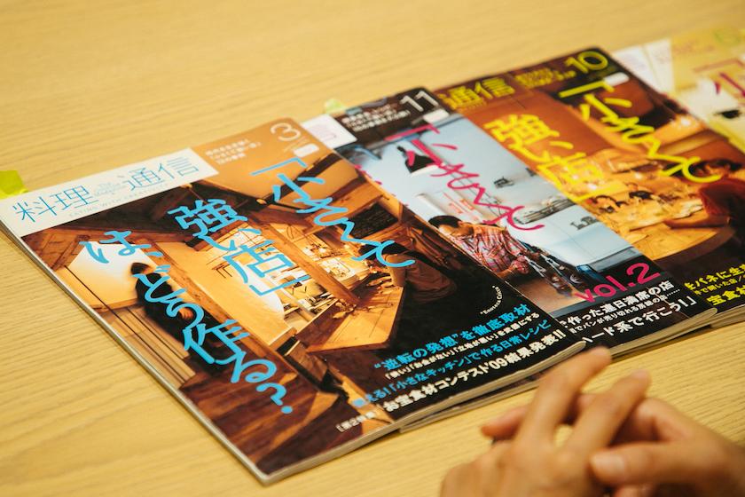 『料理通信』2009年3月号「小さくて強い店は、どう作る?」