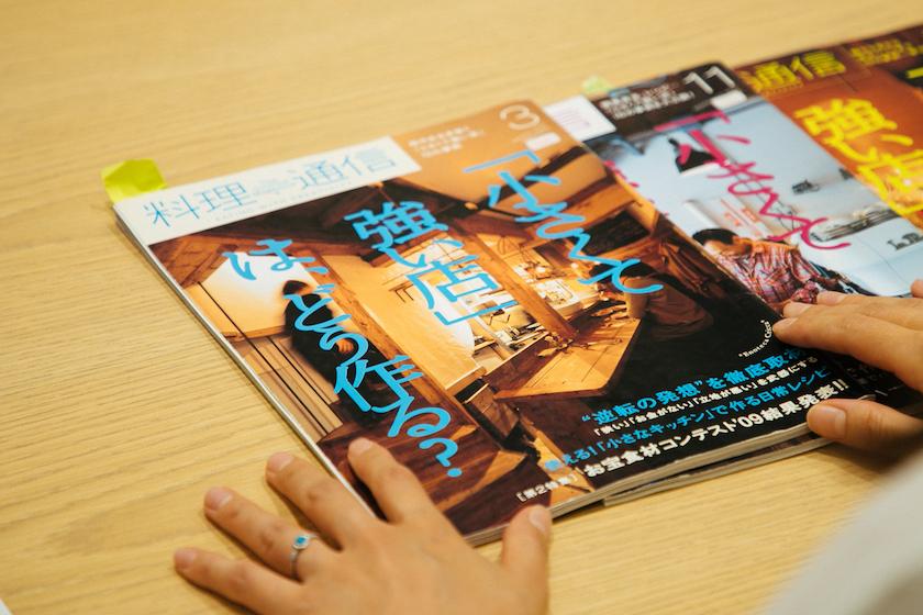 特集「小さくて強い店」を展開する『料理通信』の表紙