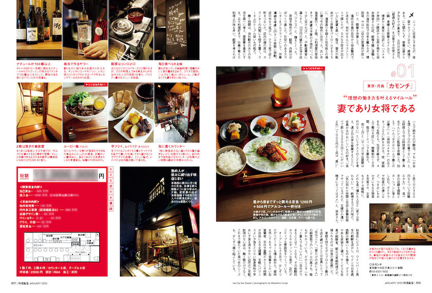 特集「小さくて強い店」を展開する『料理通信』で紹介された2020年1月号で紹介したのは、月島にある酒場「カモンチ」