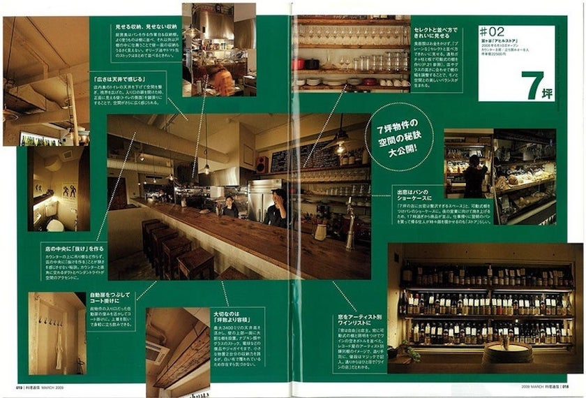 特集「小さくて強い店」を展開する『料理通信』で紹介された「アヒルストア」