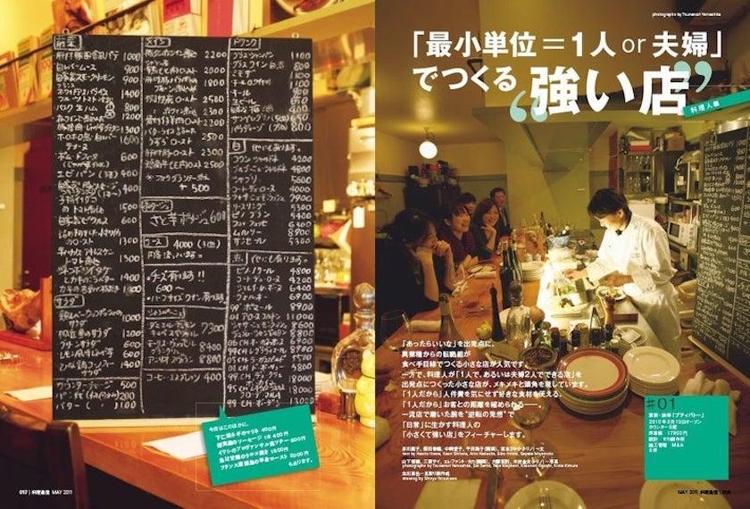 特集「小さくて強い店」を展開する『料理通信』で紹介された「プティバトー」