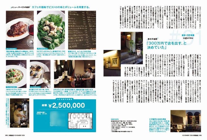 特集「小さくて強い店」を展開する『料理通信』で紹介された「uguisu」
