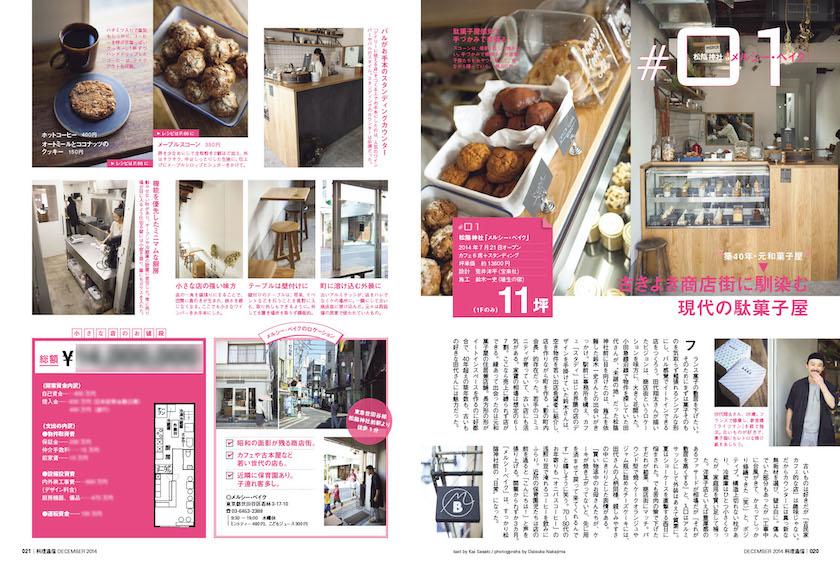 特集「小さくて強い店」を展開する『料理通信』で紹介された「メルシーベイク」