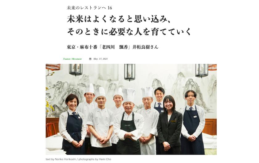 Web料理通信