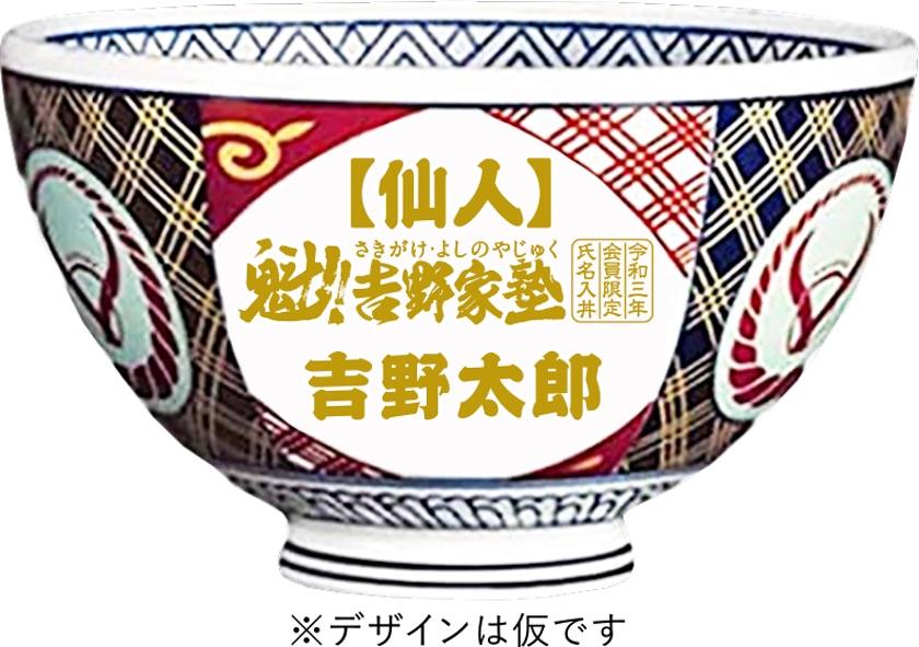 『魁!!吉野家塾』220米礼の褒章「お名前入りオリジナル丼」