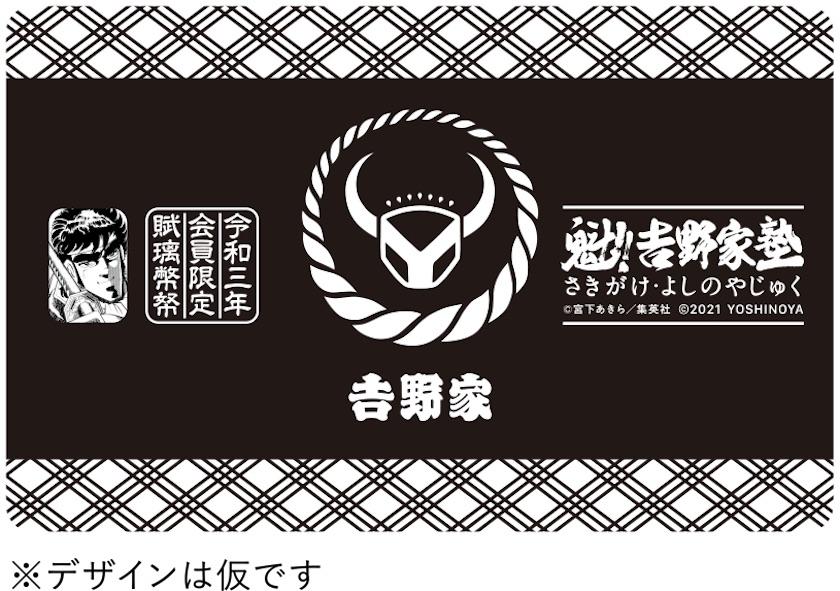 『魁!!吉野家塾』140米礼の褒章、塾生限定「ブラックプリカ」