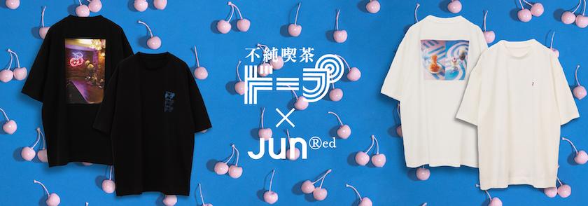 不純喫茶ドープとJUNRed(ジュンレッド)のコラボ