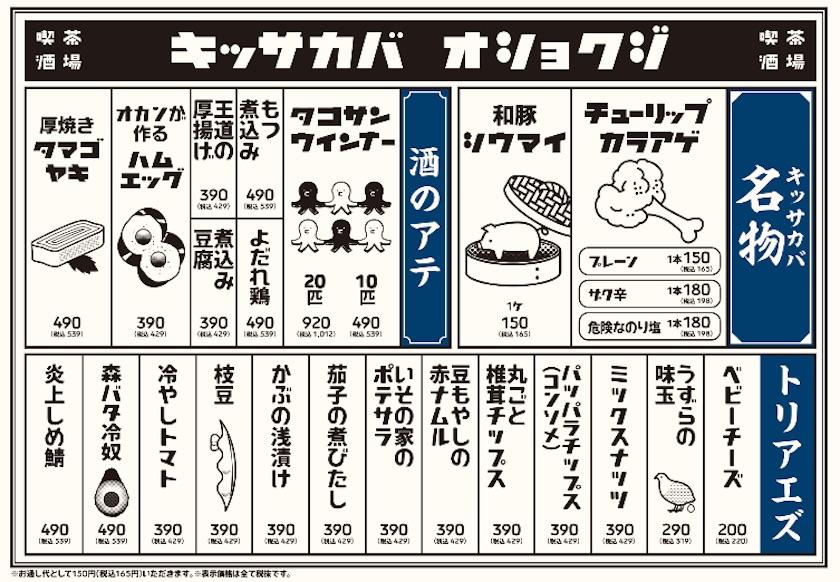 「のんあるキッサカバ」オショクジメニュー(フード)