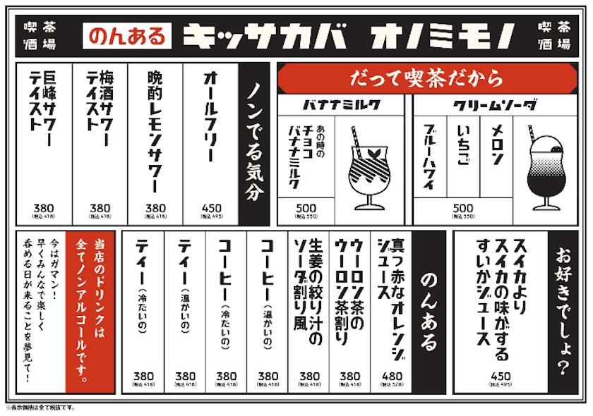 「のんあるキッサカバ」オノミモノメニュー(ドリンク)