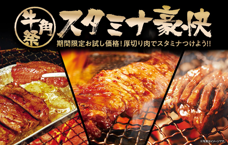 牛角の2021年夏キャンペーン「夏のスタミナ焼肉祭り」対象厚切り肉メニュー