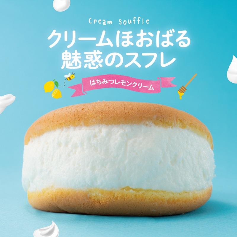 牛角の2021年夏の期間限定メニュー「クリームほおばる魅惑のスフレ~はちみつレモンクリーム~」