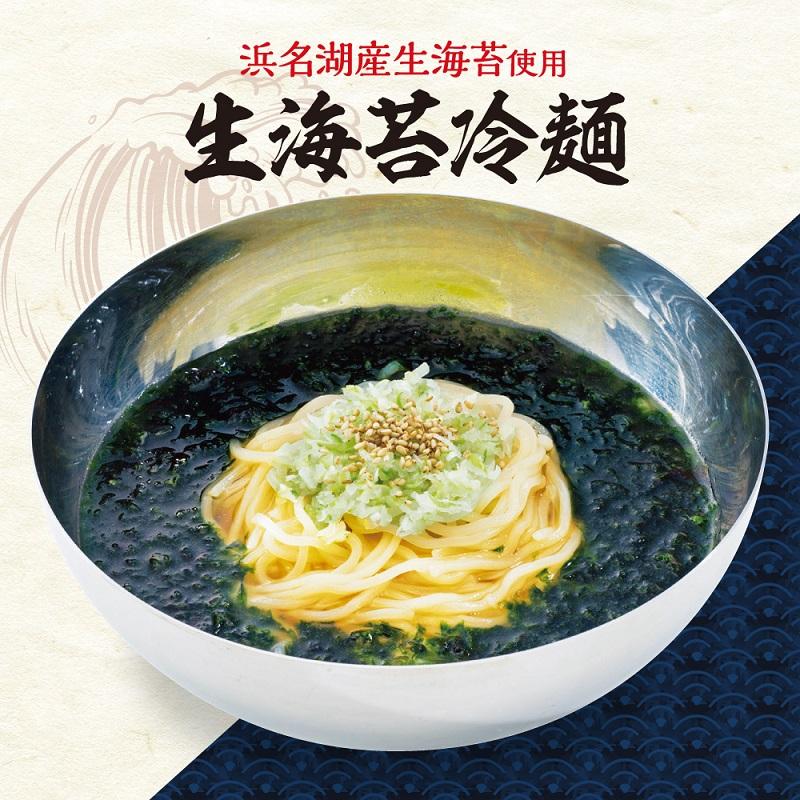 牛角の2021年夏の期間限定メニュー「生海苔冷麺」
