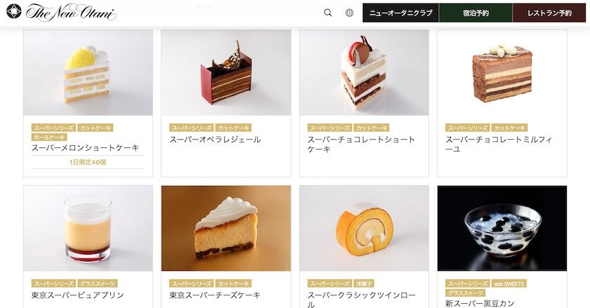ホテルニューオータニの「パティスリーSATSUKI」スーパーシリーズ