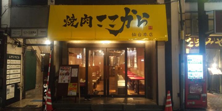 焼肉ここから 仙台本店