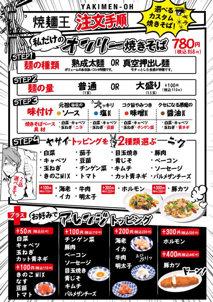 焼麺王 注文方法