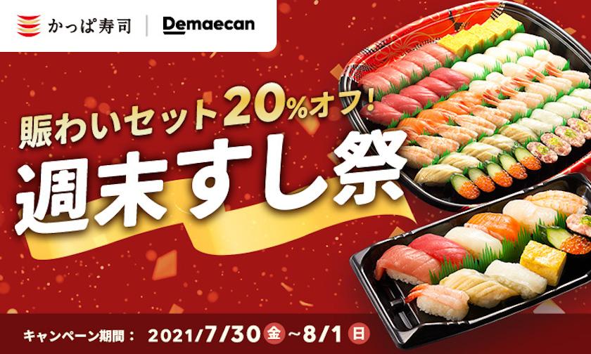 出前館の週末すし祭に参加するかっぱ寿司