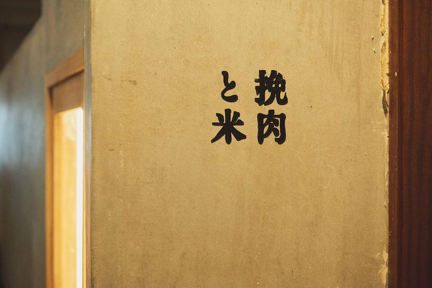「挽肉と米」の壁に書かれたロゴ