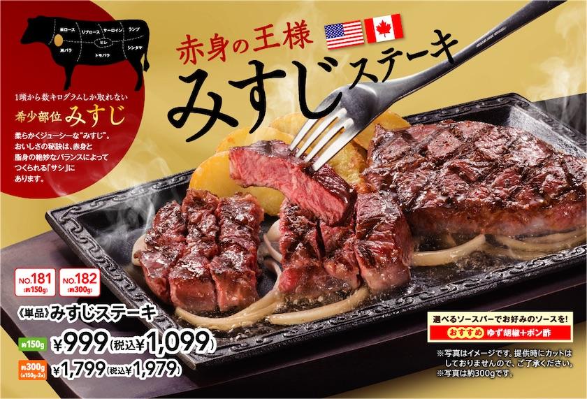 ステーキガストのみすじステーキ