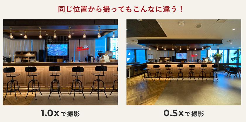 広角と標準で撮影した画角の比較