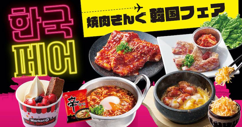 焼肉きんぐ「韓国フェア」
