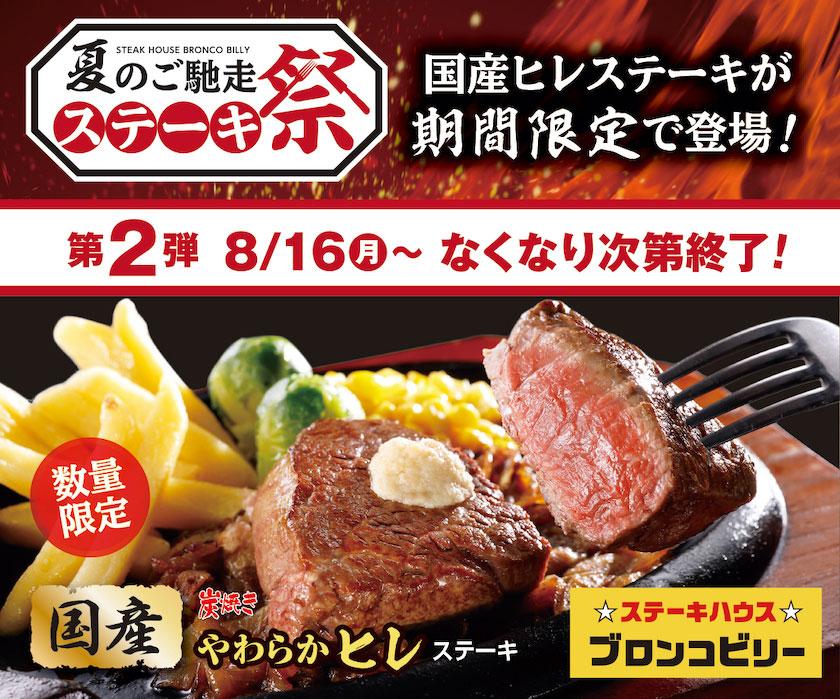 ブロンコビリー「夏のご馳走ステーキ祭」