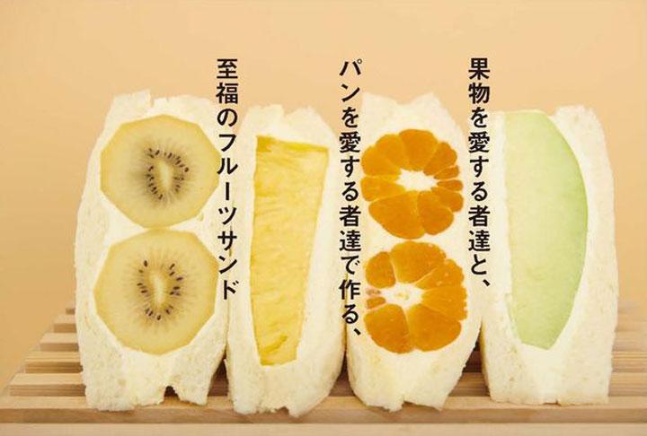 至福のフルーツサンド