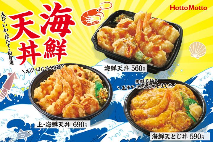 ほっともっと海鮮天丼
